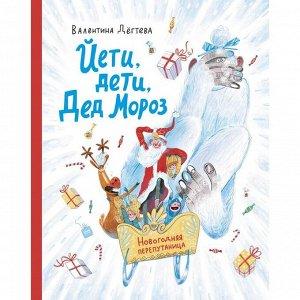 Йети, дети, Дед Мороз. Новогодняя перепутаница. Валентина Дегтева