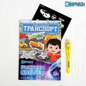Активити-книжка с рисунками светом «Транспорт»