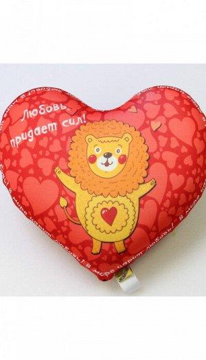 """Антистрессовая подушка сердце """"Любовь"""" (Любовь, придает сил)"""