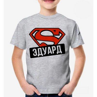 Мегамаркет футболок — женские, детские, для пар! и сумки — Футболки детские - 5