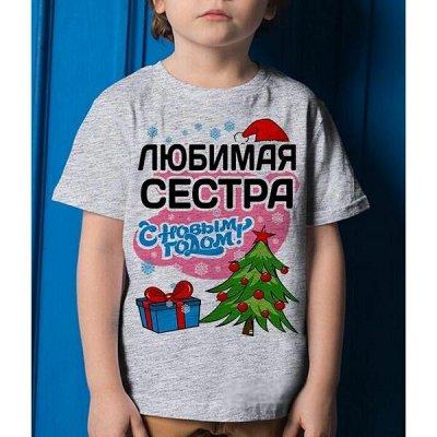 Мегамаркет футболок — женские, детские, для пар! и сумки — Футболки детские - 7