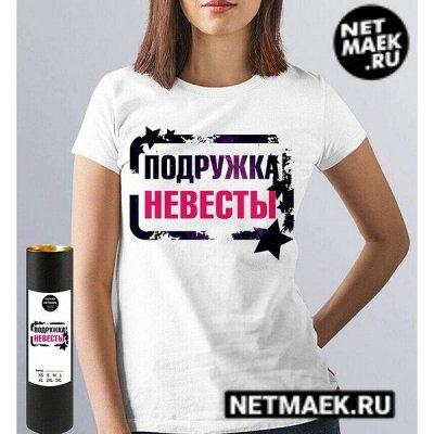 Мегамаркет футболок — женские, детские, для пар! и сумки — Sale / распродажа 80%