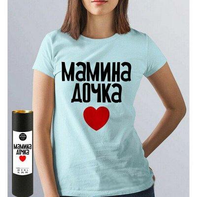 Мегамаркет футболок — женские, детские, для пар! и сумки — Футболки женские - 6
