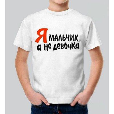 Мегамаркет футболок — женские, детские, для пар! и сумки — Футболки для девочек - 4