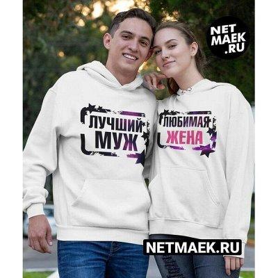 Мегамаркет футболок — женские, детские, для пар! и сумки — Парные худи