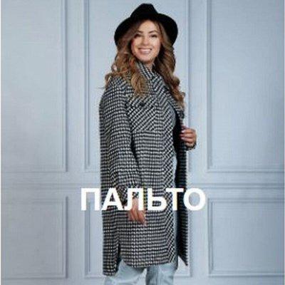 Пальто для неотразимых MODICO Под любой стиль. р.42-58