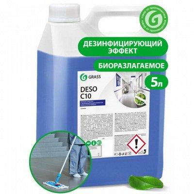 Бытовая и автохимия GRASS — лучшее и любимое — Для дома-Средство для чистки и дезинфекции GraSS®
