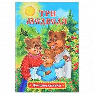 Три медведя: русская народная сказка Л.Н. Толстой