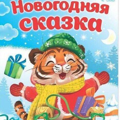 Очень большая праздничная! Все для детского творчества — 2022 - новогодние истории