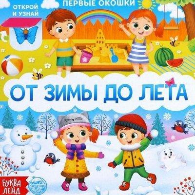 Очень большая праздничная! Все для детского творчества — Книжки на картоне
