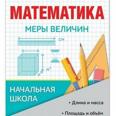 Очень большая праздничная! Все для детского творчества — Школьная и учебная литература