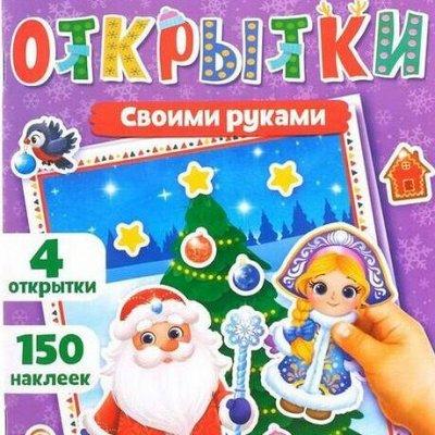 Очень большая праздничная! Все для детского творчества — Книжки с наклейками - 2