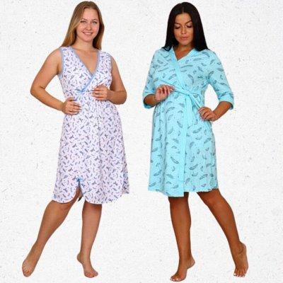 Классная домашняя одежда. Теплые халаты — Для беременных и кормящих