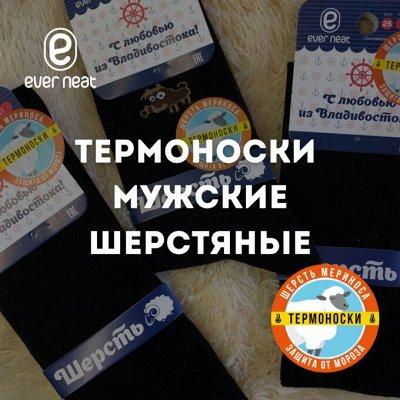 Владивосток — в сердце и на ногах ❤ — Термоноски мужские шерстяные