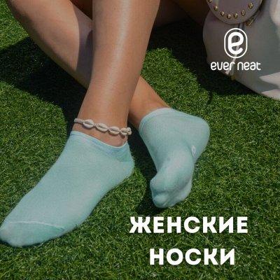 Стильные и комфортные носки от Эвернит 🧦 — Носки женские Эвернит