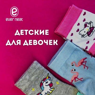 Владивосток — в сердце и на ногах ❤ — Носки детские Для девочек