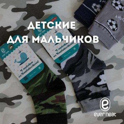 Владивосток — в сердце и на ногах ❤ — Носки детские Для мальчиков