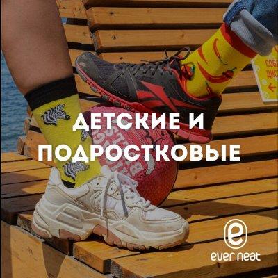Владивосток — в сердце и на ногах ❤ — Носки детские и подростковые Эвернит