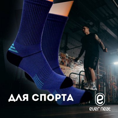 Владивосток — в сердце и на ногах ❤ — Носки для спорта и фитнеса Эвернит