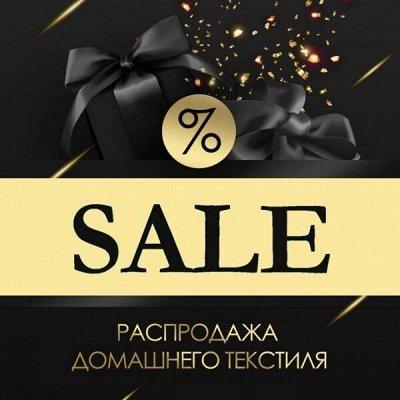 Окунитесь в тепло ДОМАШНЕГО ТЕКСТИЛЯ! Sale до 76%