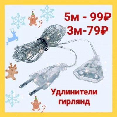 Фабрика деда мороза*Новогодний БУМ-10 Ёлки по шикарным цена — Удлинители гирлянд