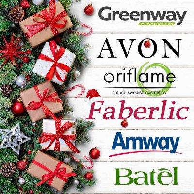 Avon* Faberlic* Amway* Batel* NL* GreenWay