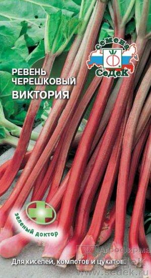 Пряность Ревень черешковый Виктория. Евро, 0,1г.  тип упаковки Евро