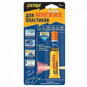 Клей специальный СЕКУНДА, 15 мл, для мягких пластиков, блистер с европодвесом, 403-042