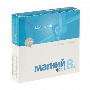 Магний В6 форте таб. 500 мг №50 БАД РОССИЯ в Хабаровске