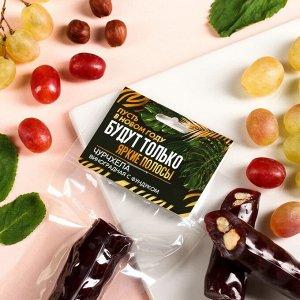 Чурчхела «Пусть в новом году будут только яркие полосы» виноградная с фундуком, 75 г.