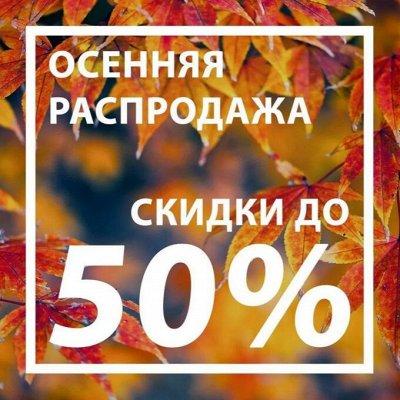 #AUTMARKET! #Не Про Спи. Распродажа от 9 рублей 🧤 — Большая Осенняя Распродажа от 6 рублей