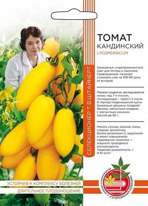 Томат Кандинский  Б/Ф