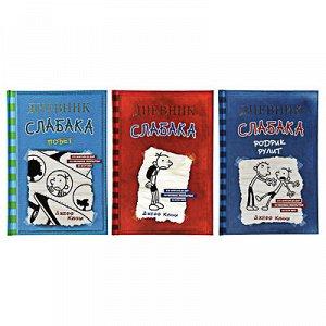 """Аст книга """"дневник слабака"""", 224стр., бумага, 13,8x20см"""