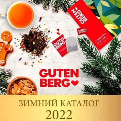 GUТenberg — чай и кофе в пути, по старым ценам к Новому году