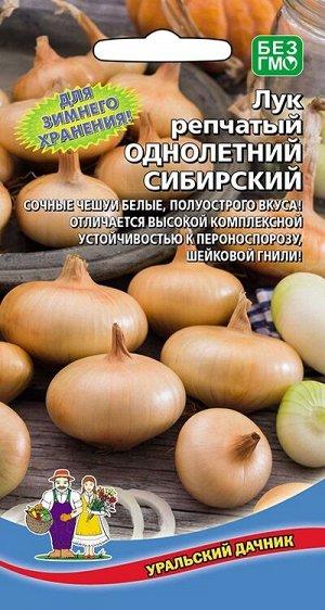 Лук репчатый Однолетний сибирский (УД) Е/П