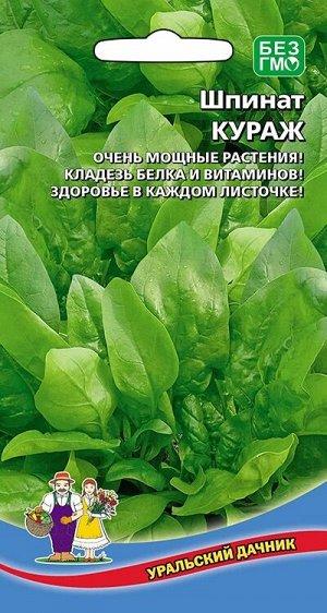 Шпинат Кураж