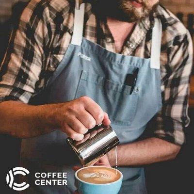 ☕ ️Кофе от легендарного КОФЕ-ЦЕНТР! Чай, сиропы, сладости — Кофе 250гр