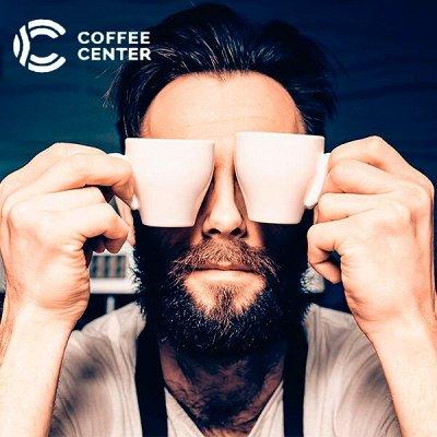 ☕ ️Кофе от легендарного КОФЕ-ЦЕНТР! Чай, сиропы, сладости — Кофе 100гр