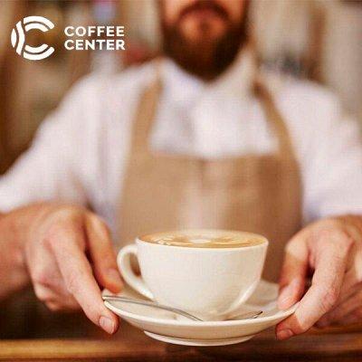 ☕ ️Кофе от легендарного КОФЕ-ЦЕНТР! Чай, сиропы, сладости — Фирменные кофе-смеси по 250 гр