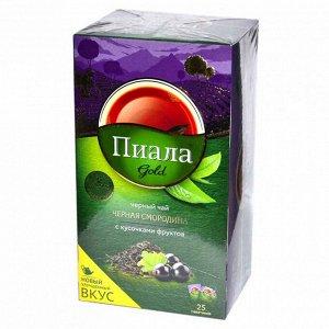 Чай Пиала с кусочками фруктов Черная смородина 25пакетов