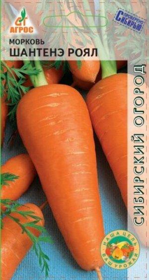 "Морковь""Шантенэ Роял""1г*,  Франция,  ср/спел."