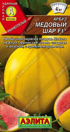 Арбуз Медовый шар F1 ®