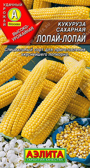 Кукуруза сахарная Лопай-лопай