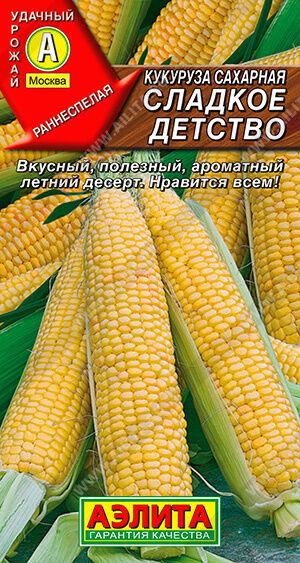Кукуруза сахарная Сладкое детство