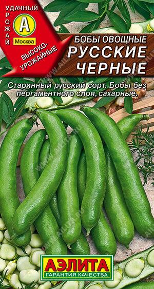 Бобы овощные Русские черные
