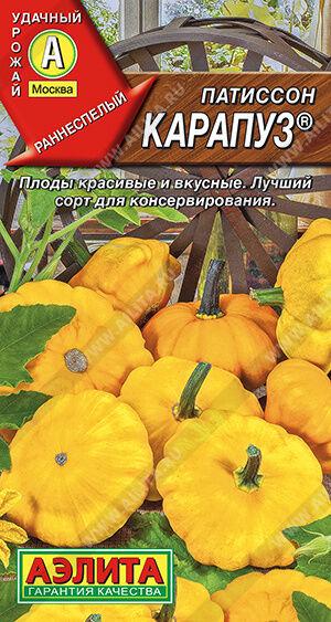 Патиссон Карапуз ®