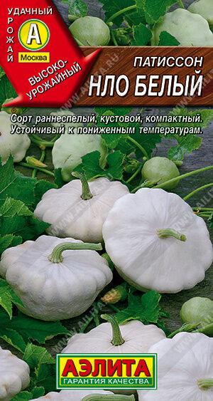 Патиссон НЛО белый