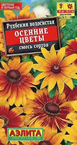 Рудбекия Осенние цветы, смесь сортов