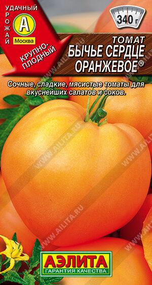 Томат Бычье сердце оранжевое ®