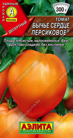 Томат Бычье сердце персиковое ®